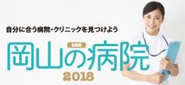 岡山の病院2018[全県版]