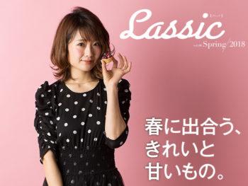 Lassic vol.8 Spring2018 岡山で、私らしく。