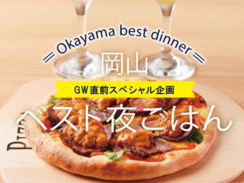 岡山ベスト夜ごはん