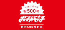 創刊500号記念「タウン情報おかやま」コラボ&特別プラン