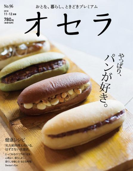 オセラ No.96 11-12月号