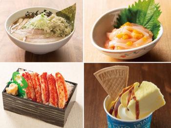 《北海道の物産と観光展》毎年人気の催し。今年もでっかく開催!