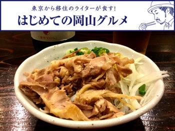 《岡山市/鳥好》ミシュランガイドにも掲載された大衆酒場で、岡山の郷土料理を満喫!