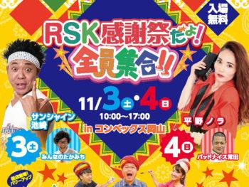 《RSK感謝祭だよ! 全員集合!!》平野ノラやサンシャイン池崎が登場。カレーフェスタも見逃せない。