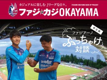 ファジ☆カジOKAYAMA11月号|Cスタ潜入レポート! vol.7 & 新企画 ファジアーノぶっちゃけ対談