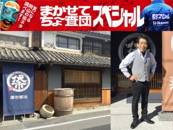 《備前市/鷹取醤油》1905年創業の老舗しょうゆ醸造所が、月に1度だけ行っているユニークな取り組みとは?