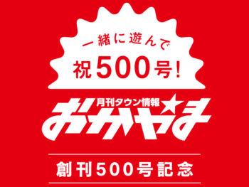 創刊500号記念 コラボ&特別プラン