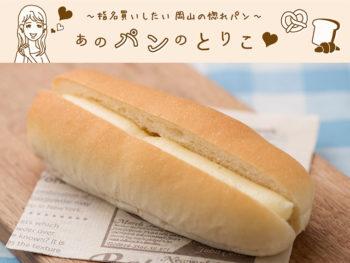 《井原市/mon-chou(モンシュー)》「大切な人に食べさせたい」クリームサンドの、練乳の甘さは愛情の証。