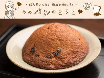 《倉敷市玉島/あるてふぁっと》日本人のDNAに訴えかけるみその味わい。食いしん坊が作る、唯一無二の和クリームパン!