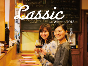 Lassic vol.7 Winter 2018