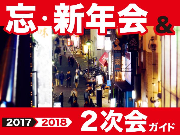 忘・新年会&2次会ガイド 2017/2018