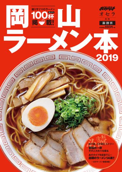 岡山ラーメン本 2019