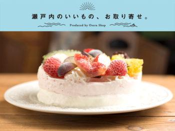 《岡山市/MISAO》クリスマスパーティや今年がんばった自分へのご褒美に! フルーツてんこもりのジェラートケーキをお取り寄せ。