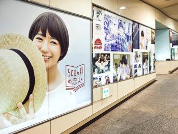 《500ヵ月の恋人》『月刊タウン情報おかやま』500号記念。岡山駅南地下道通路が大変なことになっている!