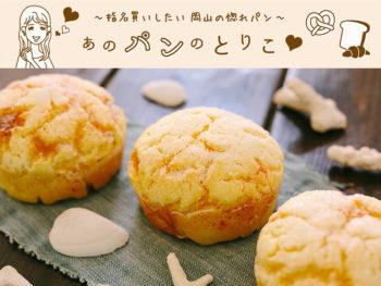 《玉野市/BAKERY JAM》「オトナ」のパン好きを誘う、水辺のナイスビューと「塩バターメロンパン」。
