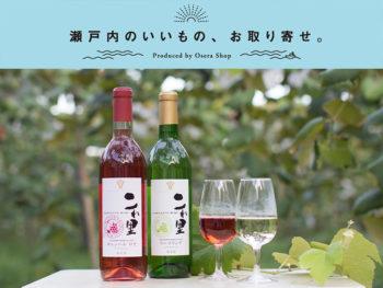 《赤磐市/是里ワイン醸造場》11月18日(日)新酒解禁! 今飲みたい、フルーティーな優しいワイン。