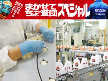 《岡山市/廣榮堂》1856年創業の老舗和菓子店の工場は、独自の製造技術と製造スタッフの技が融合したものづくりの現場だった!