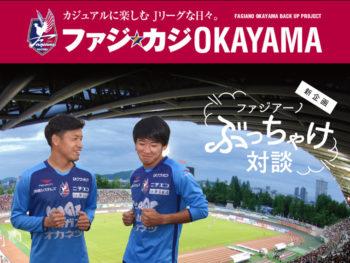 ファジ☆カジOKAYAMA12月号|Cスタ潜入レポート! vol.8 & 新企画 ファジアーノぶっちゃけ対談