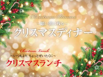 クリスマスディナー&クリスマスランチ(2018)