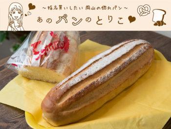 《倉敷市/Italian Panetteria carino(カリーノ)》引き寄せられちゃうハニーな香り。食べ方変幻自在のロングセラー食パン!