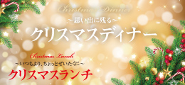 クリスマスディナー&クリスマスランチ