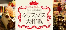 クリスマス大作戦