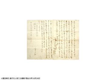 《近代偉人の筆づかい》夏目漱石や芥川龍之介、北原白秋など、自筆の文字から人物像に迫る。