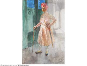 《この1点》今回は、ベナールがインドを擬人化して描き出した1911年の作品を紹介。