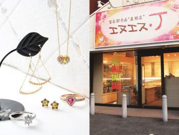 《エヌエス・J》宝石卸会社の直販店だからこそできる! 卸値からさらに安い「X'masセール」開催。