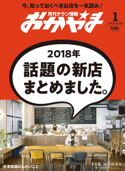 月刊タウン情報おかやま 2019年1月号