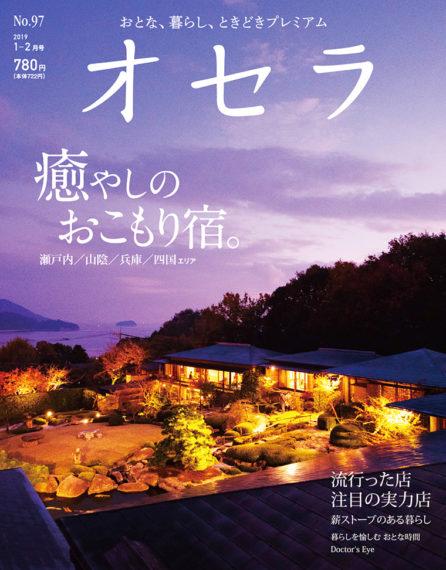 オセラ No.97 1-2月号