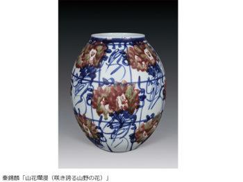 《第2回 海がつなぐ記憶 景徳鎮巨匠・佐竹徳展》現代中国の景徳鎮陶磁器と、佐竹徳作品がつなぐ海を越えた日中の縁。