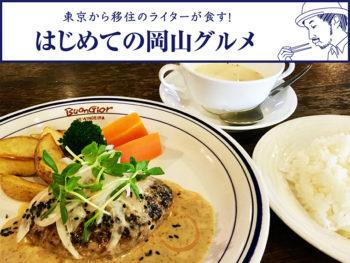 《岡山市/ぼんじょる》古きよき時代の薫りを残す、老舗洋食レストランの魅力とは?