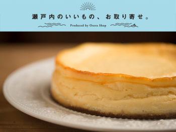 《岡山市/MISAO》出合えたらラッキー! 奥さん手作りの濃厚ベイクドチーズケーキ。