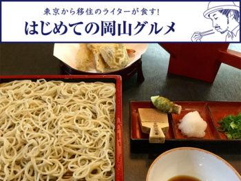 《岡山市/そば処 水谷》岡山屈指と呼び声高い人気店で、関東風の絶品そばを食す!