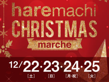 【ハレマチクリスマスマルシェ】多彩な催しが満載。『イオンモール岡山』のクリスマスマーケット。