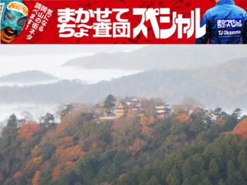 《高梁市/備中松山城》「日本三大山城」「現存12天守」のひとつ、『備中松山城』の魅力を探る!