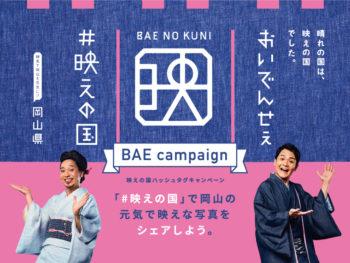 「#映えの国」で岡山の元気で映えな写真をシェアしよう。