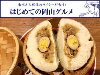 《岡山市/広東菜館 山珍》さまざまなメディアでも話題の逸品。名物の豚まんじゅうのこだわりとは?