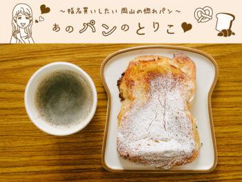 《岡山市/大元工房》もちもちしっとり米粉パンのフレンチトーストは、焼きプリンみたいにスプーンでぱくり。