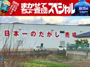 《瀬戸内市/日本一のだがし売場 もったない広場》ケタ違いの大きさに誰もが驚く駄菓子天国!