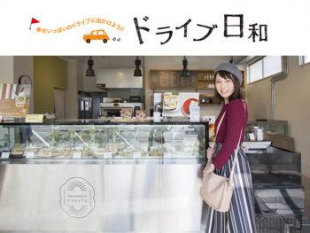 ドライブ日和 ~香川県 高松エリア~