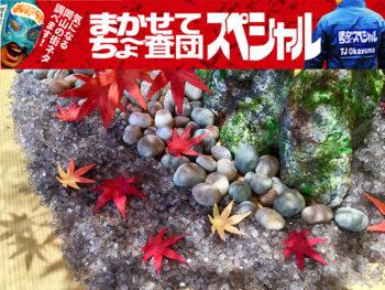 《岡山市/岡山・吉兆庵美術館》創作和菓子で有名な和菓子店に併設されている美術館に潜入!