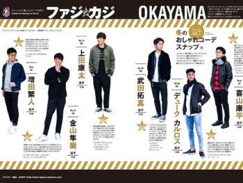 ファジ☆カジOKAYAMA1月号|オフシーズンスペシャル企画 VOL.1 冬のおしゃれコーデスナップ★