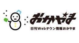 日刊Webタウン情報おかやま