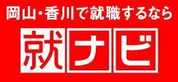 岡山・香川で就職するなら就ナビ