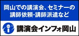 講演会インフォ岡山