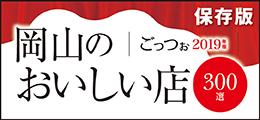 岡山のおいしい店300選