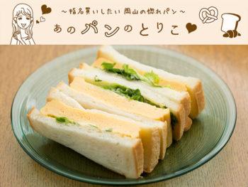 《岡山市/ふさやベーカリー》地域で愛され続けるソウルベーカリーの「だし巻き玉子サンド」は、幸せ振りまく思い出の味。