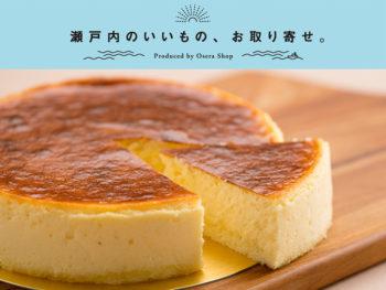 《岡山市北区庭瀬/サンドリヨン》琴線に触れる、驚きの柔らかさ! 限定20個の朝焼きチーズケーキ。